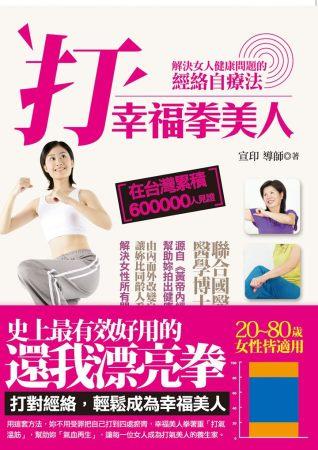 打幸福拳美人:解決女人病的經絡自療法^(初版2刷^)