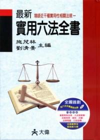 最新實用六法全書(附光碟)(修訂五十三版)