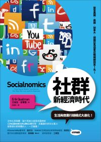 社群新經濟時代:生活與商業行銷模式大進化