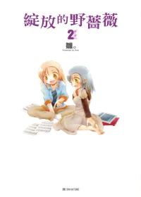 綻放的野薔薇 2(完)