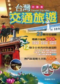 台灣交通旅遊地圖集