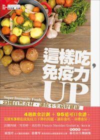 這樣吃,免疫力UP:23種自然食材,讓你不生病好健康