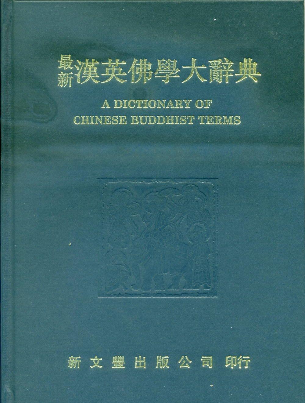 最新漢英佛學大辭典