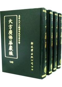 大方廣佛華嚴經六十卷(共四冊)