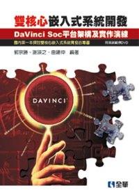 雙核心嵌入式系統開發 : Da Vinci SOC平台架構及實作演練