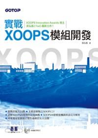 實戰XOOPS模組開發