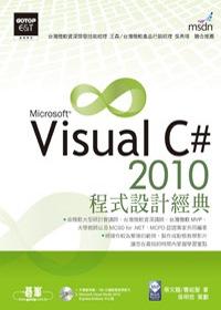 Visual C# 2010程式設計經典