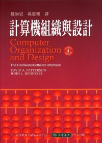 計算機組織與設計(附光碟1片)(四版)