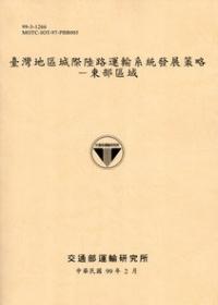 臺灣地區城際陸路運輸系統發展策略:東部區域