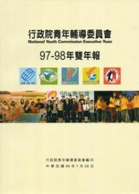 行政院青年輔導委員會97~98年雙年報