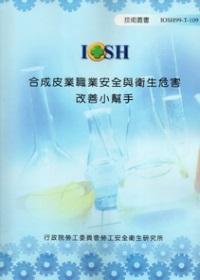 合成皮業職業安全與衛生危害改善小幫手
