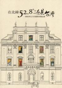 在北緯52.8度遇見台灣:一個柏林北方的國際展覽紀實