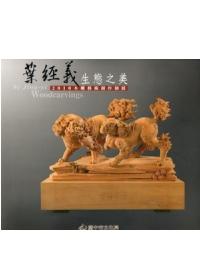 葉經義生態之美:木雕藝術創作個展