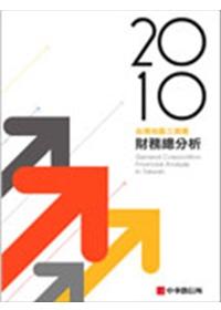 2010年版 台灣地區工商業財務總分析(隨書附贈光碟)