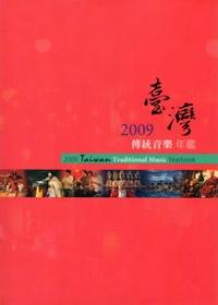 臺灣傳統音樂年鑑