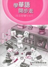 學華語開步走:注音符號ㄅㄆㄇ習作