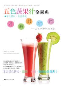 五色蔬果汁全圖典:淨化體內.能量再現