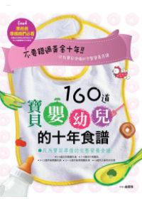 160道寶貝嬰幼兒的十年食譜