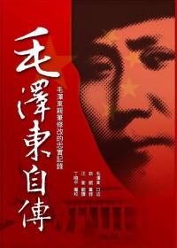 毛澤東自傳:毛澤東親筆修改的忠實記錄