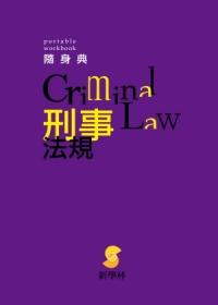 隨身典:刑事法規(4版)