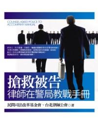 搶救被告:律師在警局教戰手冊
