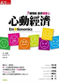 心動經濟:7種情緒贏得顧客心