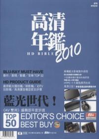 高清年鑑2010