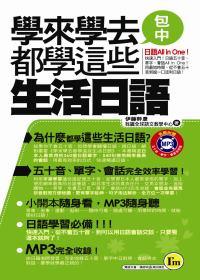 學來學去都學這些生活日語口袋書(書+1MP3)