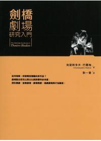 劍橋劇場研究入門
