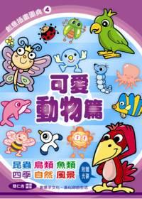 創意插畫圖典 4 可愛動物篇(附光碟)