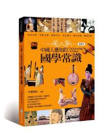 中國人應知的國學常識.插圖本