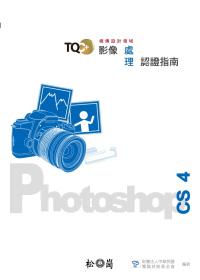 TQC 影像處理認證指南:Photoshop CS4
