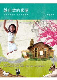 蓋自然的家屋:打造手感的家,享心安的節奏