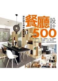 設計師不傳的私房秘技:餐廳設計500