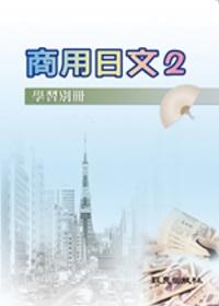 商用日文2(學習別冊)