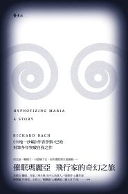 催眠瑪麗亞:飛行家的奇幻之旅