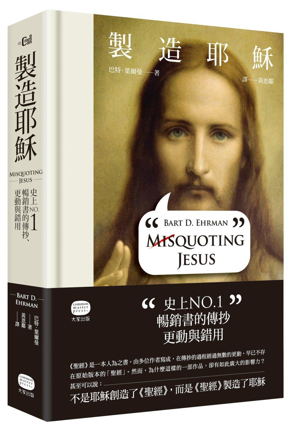 製造耶穌 :  史上NO.1暢銷書的傳抄、更動與錯用 /