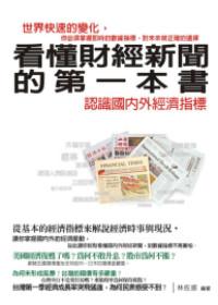 看懂財經新聞的第一本書:認識國內外經濟指標
