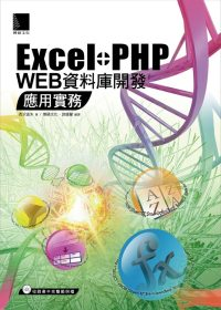 Excel PHP Web資料庫開發應用實務^(附1CD^)