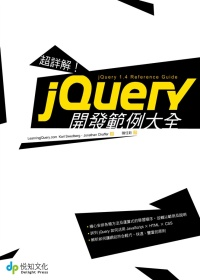 jQuery開發範例大全