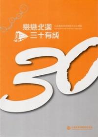 戀戀北迴 三十有成:北迴鐵路通車30週年 專輯