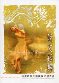 說文蹈舞:秋季研究生學術論文發表會