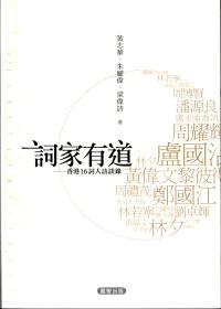 詞家有道:香港16詞人訪談錄