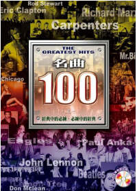 名曲100 (上)四版(附光碟)