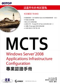 MCTS 70-643 Windows Server 2008 Applications Infrastructure Configuration專業認證手冊 /