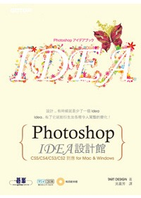 Photoshop IDEA設計館:CS4/CS3/CS2/CS對應for Mac & Windows