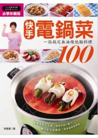 快手電鍋菜100