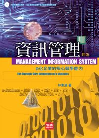 資訊管理 :  e化企業的核心競爭能力 = Management information system : the strategic core competence of e-business /