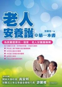 老人安養護的第一本書:為長輩選擇另一個家:老人家養護機構