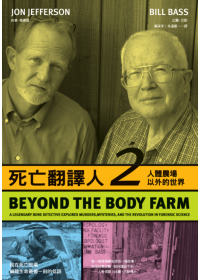 死亡翻譯人2:人體農場以外的世界